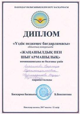 «Үздік педкеңес бағдарламасы» облыстық конкурсы
