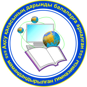 2019-2020 оқу жылына 10-сыныпқа оқушыларды конкурстық іріктеу