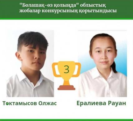 «Болашақ – өз қолыңда» облыстық жобалар конкурсы
